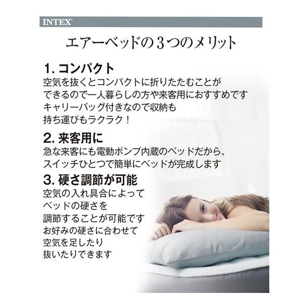 マットレス INTEX 空気入れが簡単・電動ポンプ内蔵エア ベッド プライムコンフォート  シングル ニッセン nissenzai 02