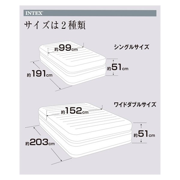 マットレス INTEX 空気入れが簡単・電動ポンプ内蔵エア ベッド プライムコンフォート  シングル ニッセン nissenzai 11
