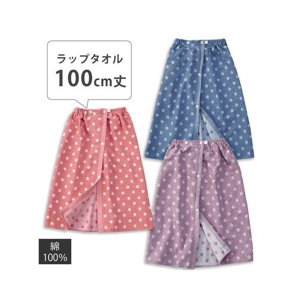 タオル ふんわりやわらか ドット柄ラップ 100cm丈  100cm丈 ニッセン