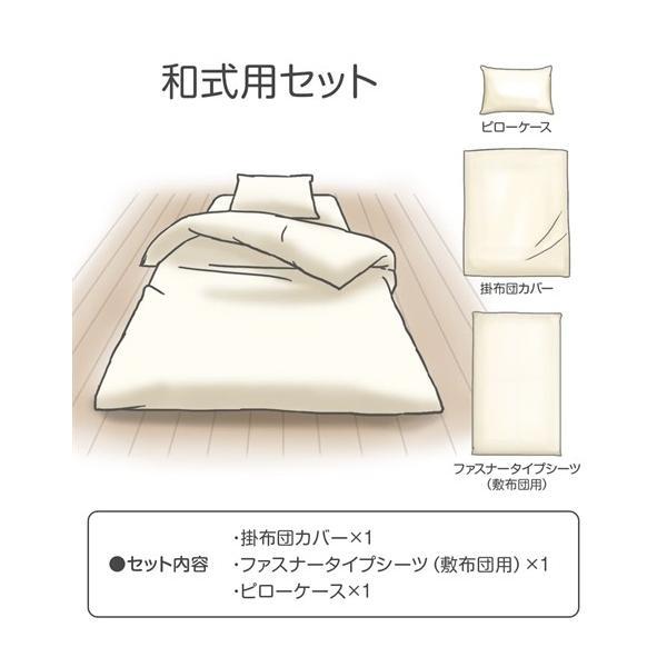 布団 カバー セット ストライプキリムプリント 3点セット 年中  シングル ニッセン|nissenzai|02