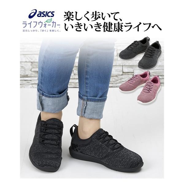 靴レディースアシックスライフウォーカーニーサポートW50021.5〜25cmニッセンnissen