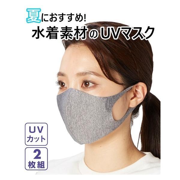 ヘルスケア・衛生用品 フェイスカバー2枚組(UVカット機能付) 布マスク ニッセン nissen