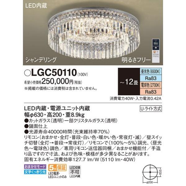 パナソニック シャンデリア(シャンデリング) LGC50110 (12畳用)(調色)(U−ライト方式)Panasonic