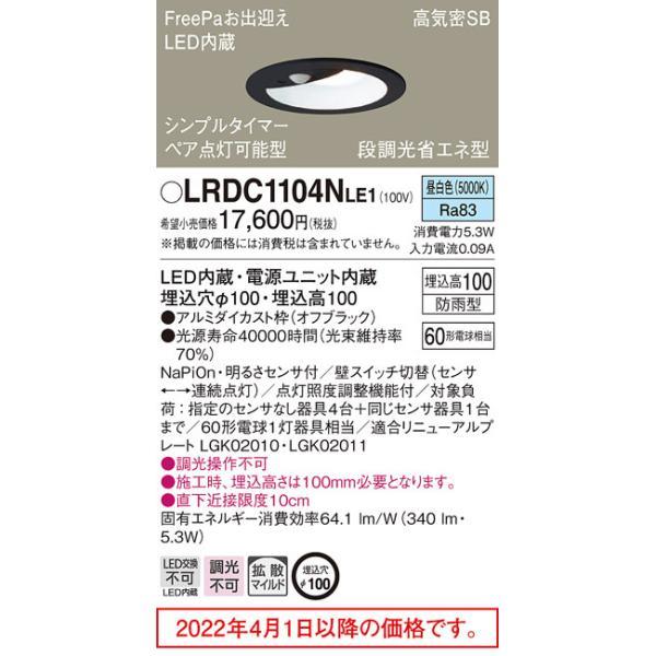 パナソニック  (防雨型)軒下用ダウンライトLRDC1104NLE1  FreePaお出迎 段調光省エネ型(60形)拡散(昼白色)(電気工事必要)Panasonic