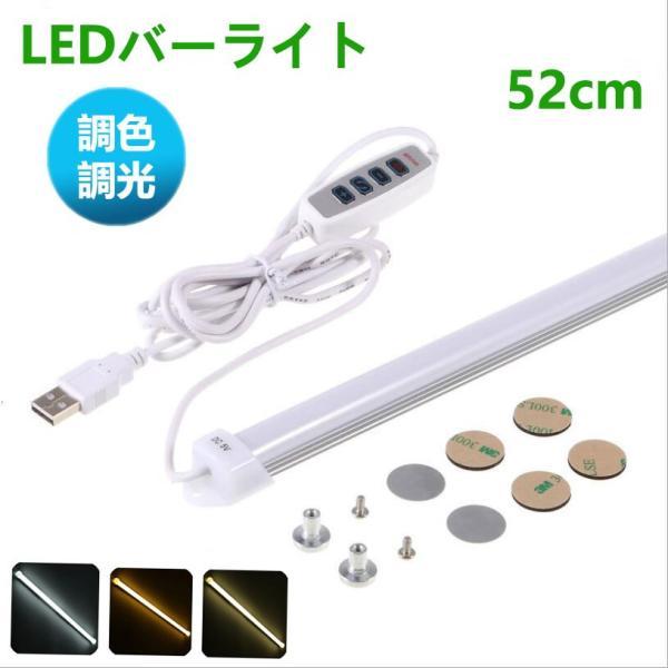 LEDバーライト 調色調光機能付き LED蛍光灯52cm USBライト ledデスクライト 卓上LEDスタンドライト  倉庫  キッチン照明  スイッチ付き|nissin-lux