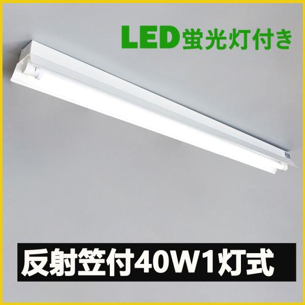 LED蛍光灯器具 笠付型 40W形1灯式LED蛍光灯器具一体型 LEDベースライト型 led蛍光灯40w形 直管付き
