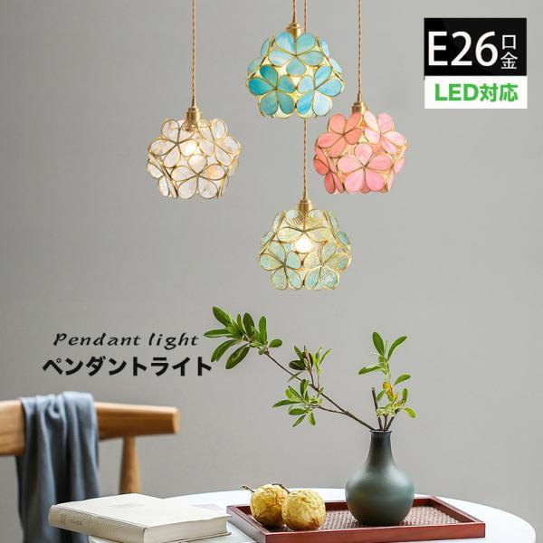 ペンダントライト北欧ガラス桜和風オシャレダクトレール用照明ダイニング照明食卓用LED対応キッチン照明器具リビング用居間用