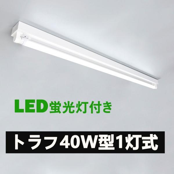 LED蛍光灯器具 トラフ40W形1灯用 LED蛍光灯器具一体型 LEDベースライト型 LED蛍光灯40W型 直管付き