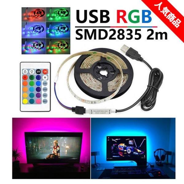 LED テープライト USB対応 2m SMD3528 5V  LEDテープ RGB 間接照明 棚下照明 テレビの背景照明用LED nissin-lux