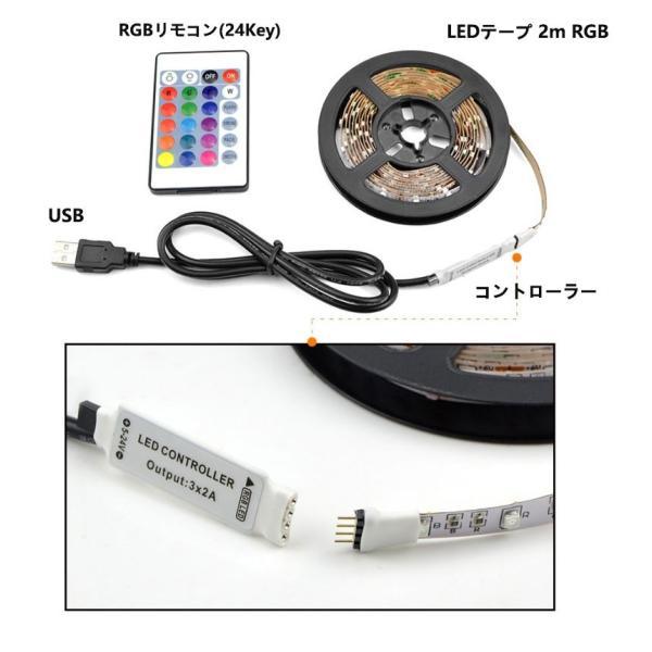 LED テープライト USB対応 2m SMD3528 5V  LEDテープ RGB 間接照明 棚下照明 テレビの背景照明用LED nissin-lux 02