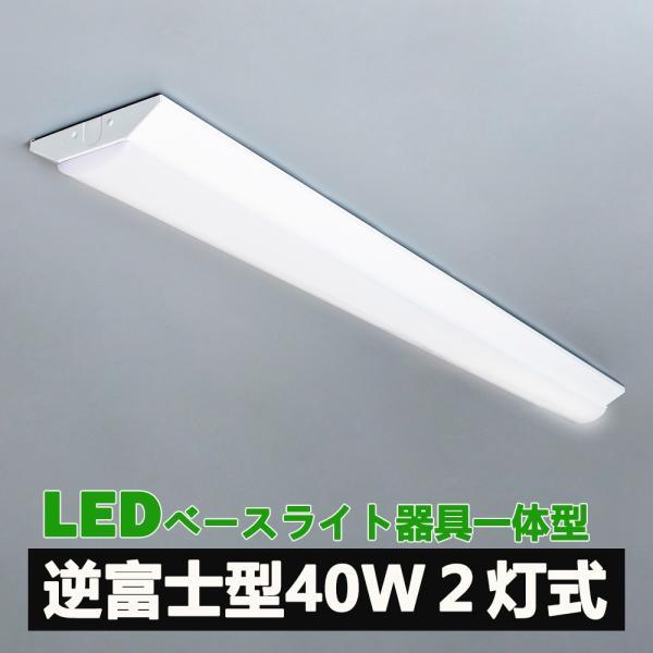 LED蛍光灯器具一体型逆富士形 ledベースライト 40w 2灯 逆富士形 天井直付け led蛍光灯40W 2灯相当 125cm 5200LM