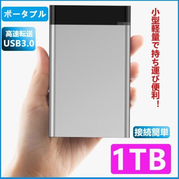 外付けHDD 1TB  ポータブル型 4k対応テレビ録画 PC パソコン mac対応 USB3.1/USB3.0用 HDD 2.5インチ 持ち運び 簡単接続 ハードディスク 最安値に挑戦|nissin-shop