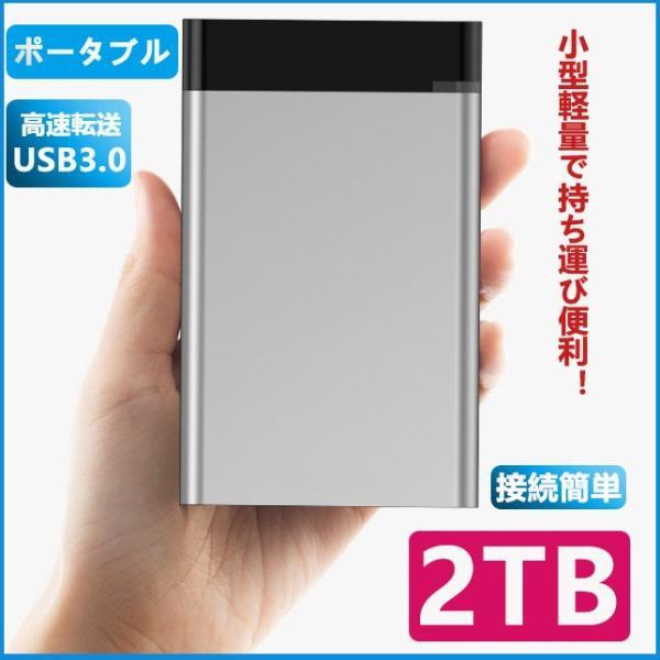 外付けHDD 2TB  ポータブル型 4k対応テレビ録画 PC パソコン mac対応 USB3.1/USB3.0用 HDD 2.5インチ 持ち運び 簡単接続 ハードディスク 最安値に挑戦|nissin-shop