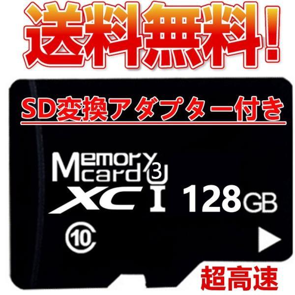 microsdカード128GBClass10メモリカードMicrosdクラス10SDXCマイクロSDカードスマートフォンデジカメ