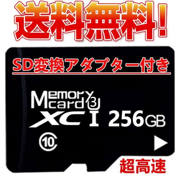 microsdカード256GBClass10メモリカードMicrosdクラス10SDXCマイクロSDカードスマートフォンデジカメ