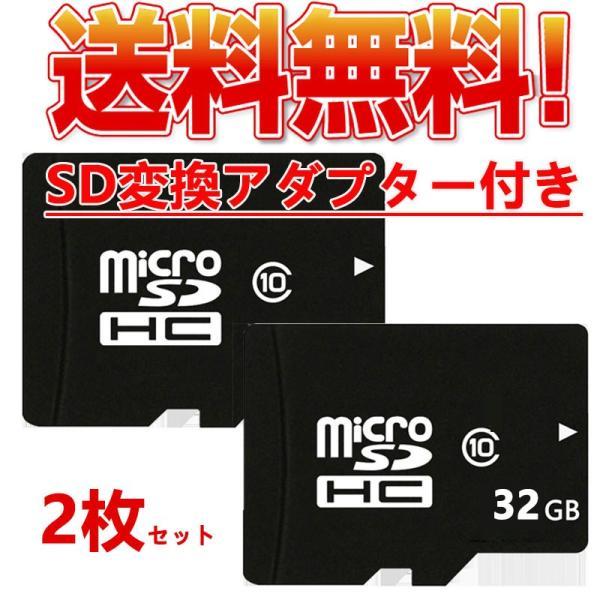 マイクロsdカード32gb2枚セットClass10メモリカードMicrosdクラス10SDHCマイクロSDカード超高速UHS-I