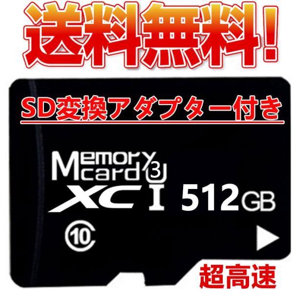 microsdカード512GBClass10メモリカードMicrosdクラス10SDXCマイクロSDカードスマートフォンデジカメ
