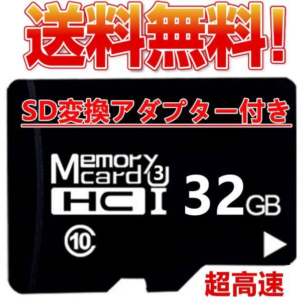 microsdカード32GBClass10メモリカードMicrosdクラス10SDHCマイクロSDカードスマートフォンデジカメ超
