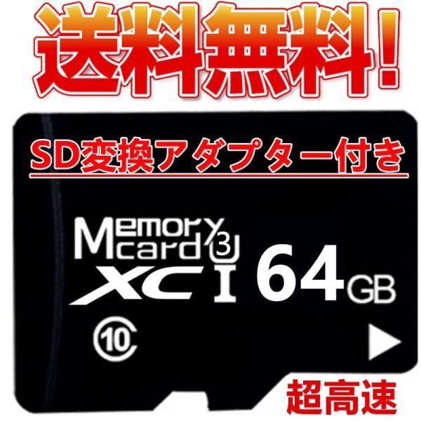 microsd64gbClass10メモリカードMicroSDXCクラス10マイクロSDカード超高速UHS-IU3SDカード変換