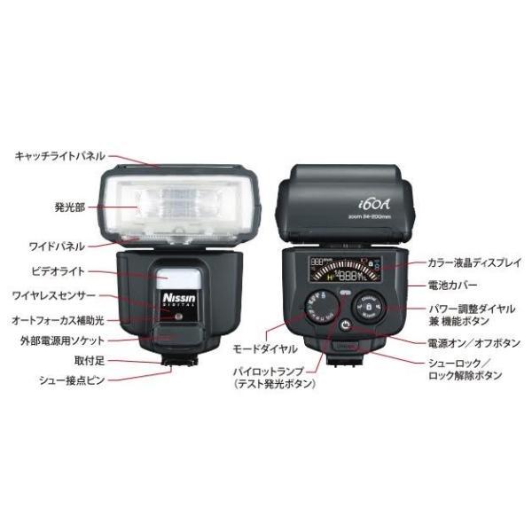 ニッシンデジタル i60A 富士フイルム用 【正規品】 Nissin i60A for Fuji|nissindigital|03