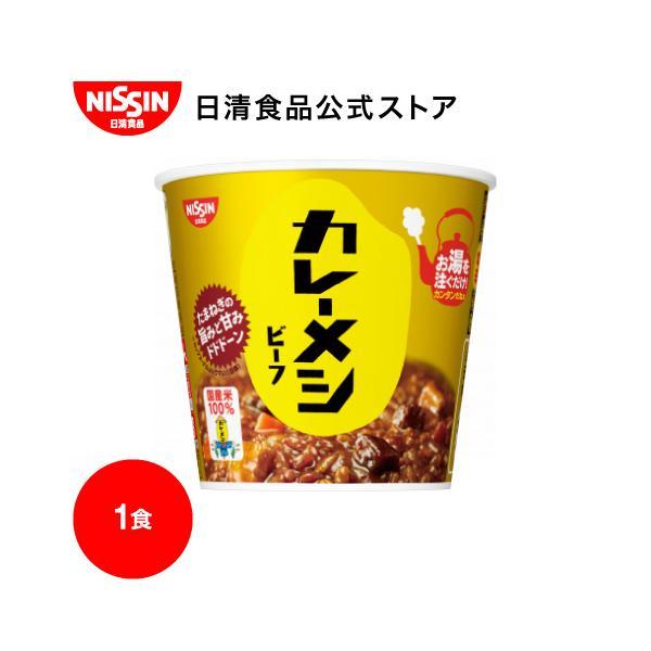 日清食品日清カレーメシビーフ(1食)