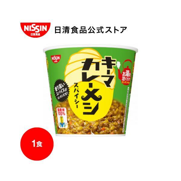 日清食品日清キーマカレーメシスパイシー(1食)