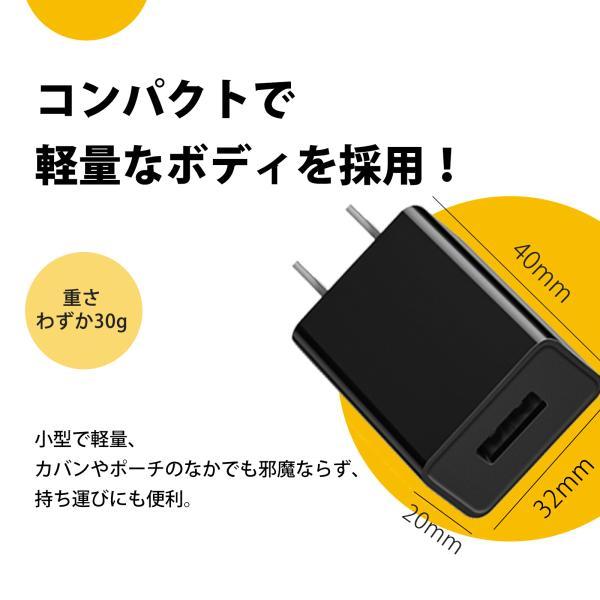 充電アダプター