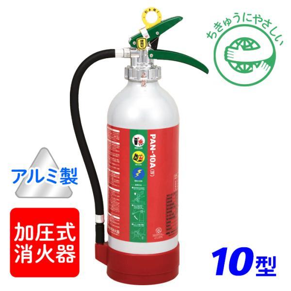 消火器 【2021年製】日本ドライ PAN-10A(IV) ABC粉末消火器 10型 加圧式 (アルミ製) ※リサイクルシール付