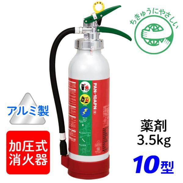 消火器 【2021年製】日本ドライ PAN-10APN(III) ABC粉末消火器 10型(薬剤3.5kg)(アルミ製) 加圧式 ※リサイクルシール付