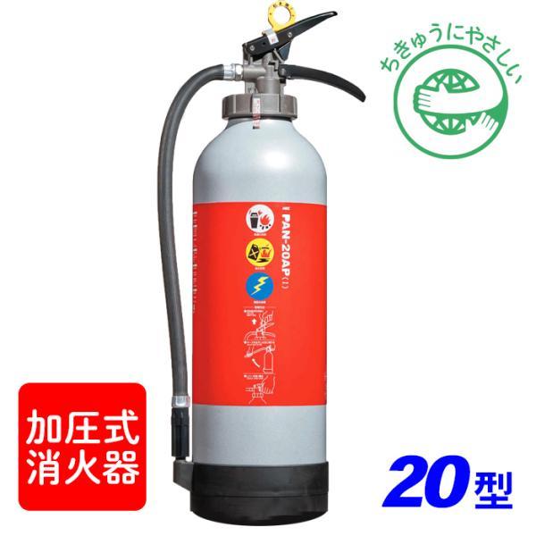 消火器 【2021年製】日本ドライ PAN-20AP(I) ABC粉末消火器 20型 加圧式(アルミ製・耐食仕様)※リサイクルシール付