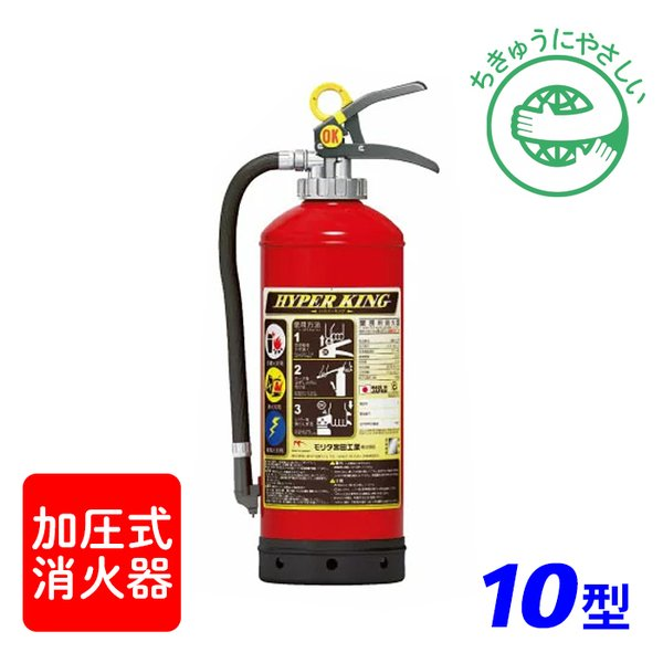 消火器 【2021年製】モリタ宮田 ハイパーキング EFC10 ABC粉末消火器 10型 加圧式 ※リサイクルシール付