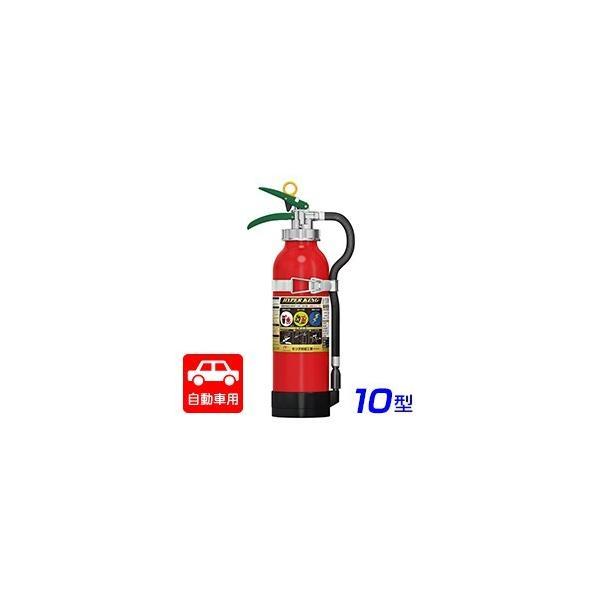 消火器【2021年製】モリタ宮田 EAC10C 自動車用 ABC粉末消火器 10型 加圧式 ブラケット付 ※リサイクルシール付