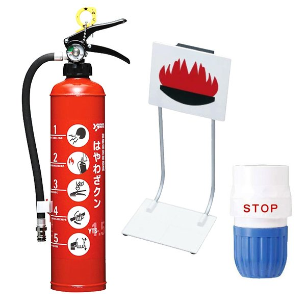 【期間限定価格】 消火訓練用放射器具 3点セット(はやわざクンYTS-3+訓練まとVT1TR+対応コネクター)