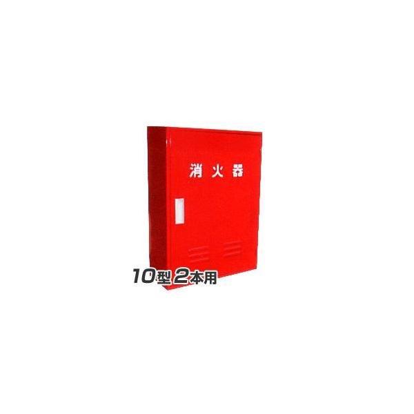 岩崎製作所 消火器 格納箱 (10型2本用)B-2BOX ステンレス製 (25BB02SU)