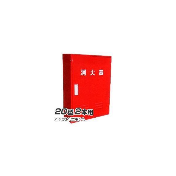 岩崎製作所 消火器 格納箱 (20型2本用)A-2BOX スチール製 (25AB02SS)