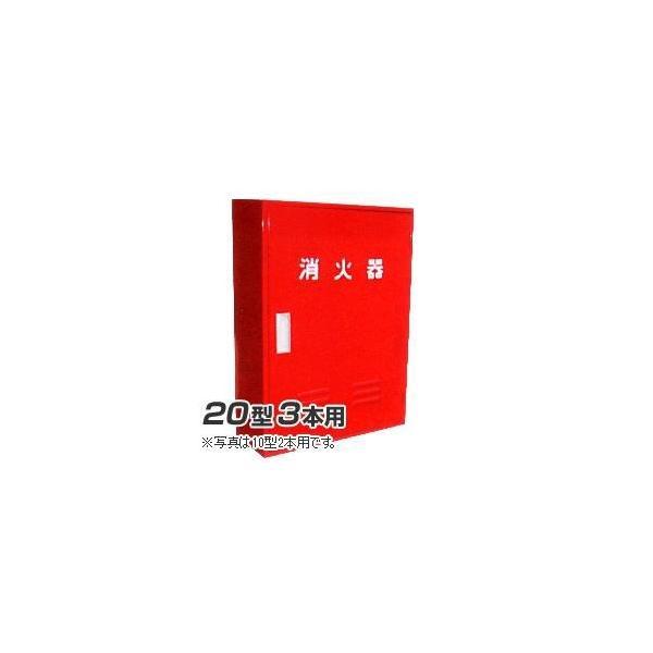 岩崎製作所 消火器 格納箱 (20型3本用)A-3BOX ステンレス製 (25AB03SU)