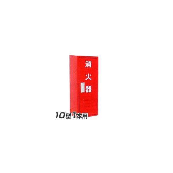 岩崎製作所 消火器 格納箱 (10型1本用)B-1BOX ステンレス製 (25BB01SU)