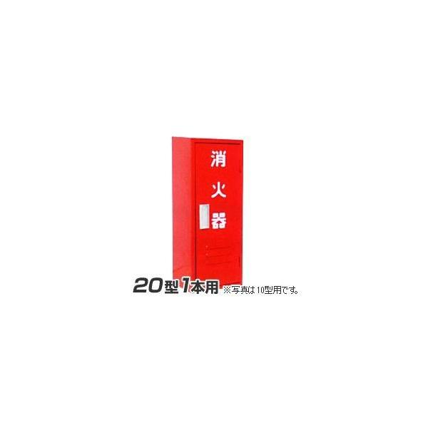 岩崎製作所 消火器 格納箱 (20型1本用)A-1BOX スチール製 (25AB01SS)