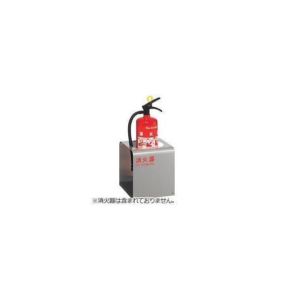 UNION(ユニオン)消火器設置台 UFB-3S-2700-HLN・床置 「アルジャン」