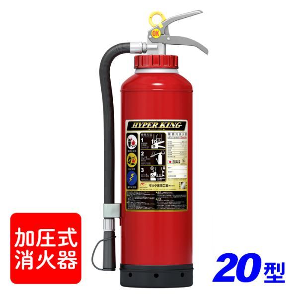 【引き取りセット・1〜9本】【2021年製】モリタ宮田 ハイパーキング EFC20D ABC粉末消火器 20型 加圧式 ※リサイクルシール付