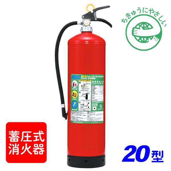 【引き取りセット・1〜9本】【受注生産品】日本ドライ PAN-20WM ABC粉末消火器 20型 蓄圧式 ※リサイクルシール付