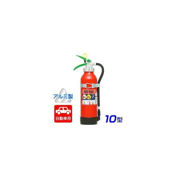 【引き取りセット・1〜9本】【2021年製】日本ドライ PAN-10AG(I) 自動車用 ABC粉末消火器 10型 加圧式 (アルミ製)ブラケット付 ※リサイクルシール付