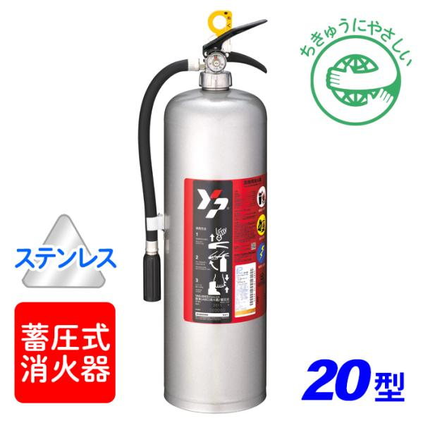 【引き取りセット・10本以上】【2021年製】ヤマト YAS-20XII  蓄圧式 ABC粉末消火器 20型 ステンレス製 ※リサイクルシール付