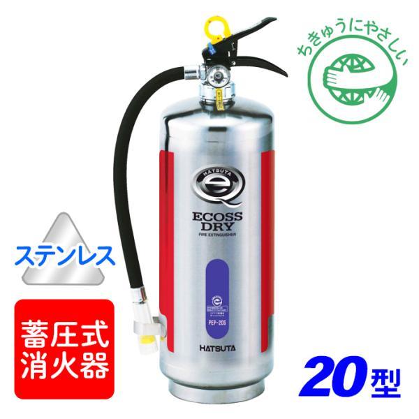 【引き取りセット・10本以上】【2021年製】ハツタ PEP-20S ABC粉末消火器 20型 蓄圧式 ステンレス製 ※リサイクルシール付