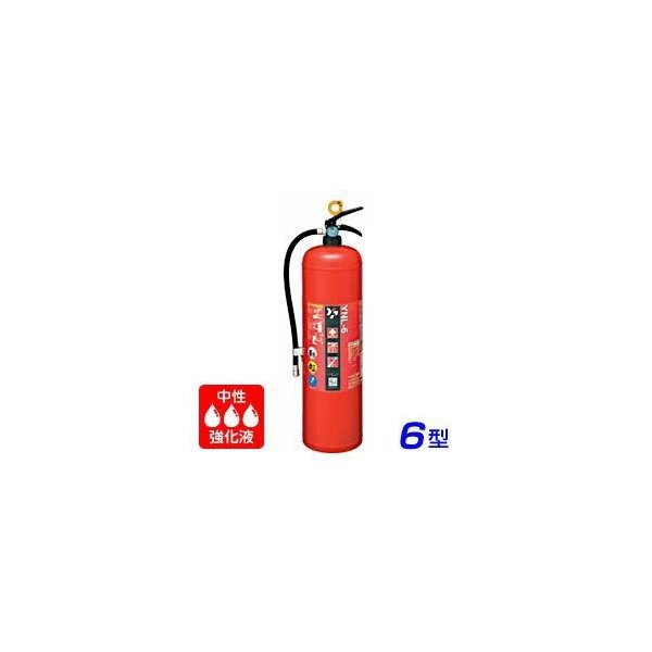 【引き取りセット・10本以上】【2021年製】ヤマト YNL-6X 蓄圧式 中性強化液消火器 6型 ※リサイクルシール付