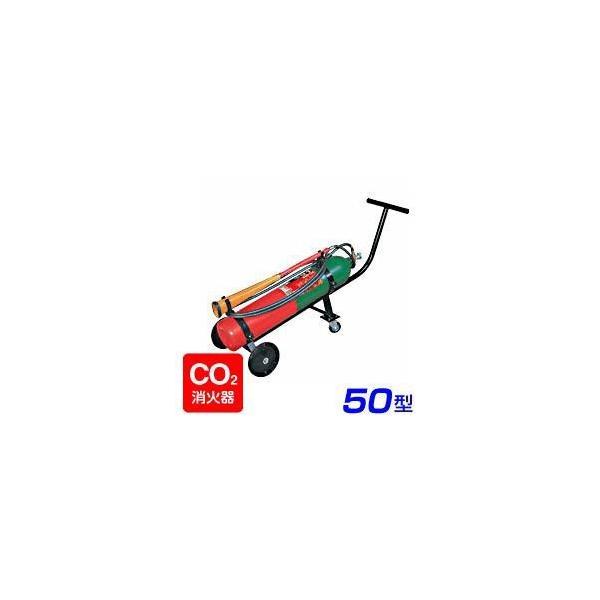 【引き取りセット】【受注生産品】ヤマト YC-50X 二酸化炭素 消火器 50型 蓄圧式 ※リサイクルシール付