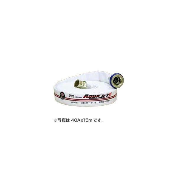 【2021年製】岩崎製作所 アクアジェット AJ07 屋内消火栓ホース 40A×20m 0.7MPa 町野式 型式適合評価合格品(国家検定品)