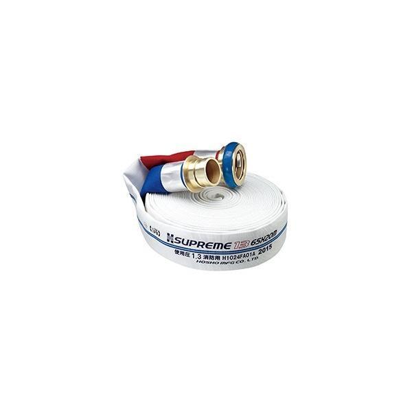 【2021年製】報商制作所 スプリーム 屋外消火栓ホース 65A×20m 1.3MPa 町野式 型式適合評価合格品(国家検定品)