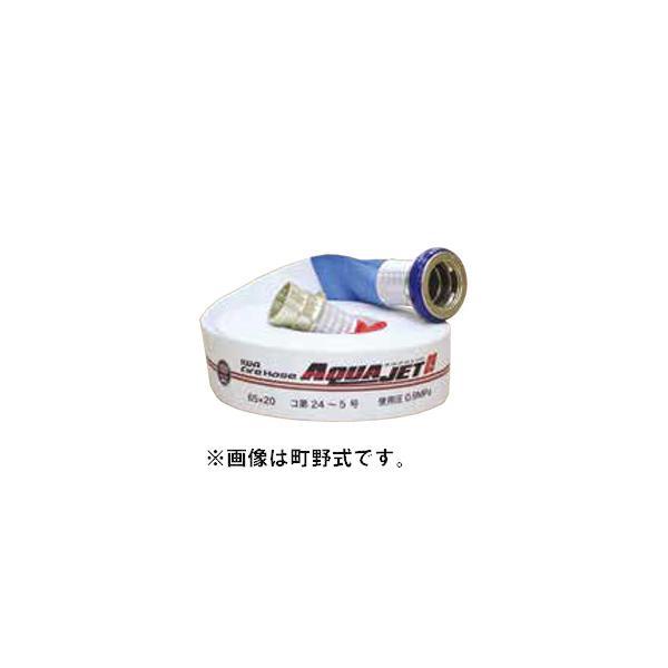 【引き取りセット・地域限定価格】【2021年製】岩崎製作所 アクアジェット AJ09 屋外消火栓ホース 65A×20m 0.9MPa ネジ式 型式適合評価合格品