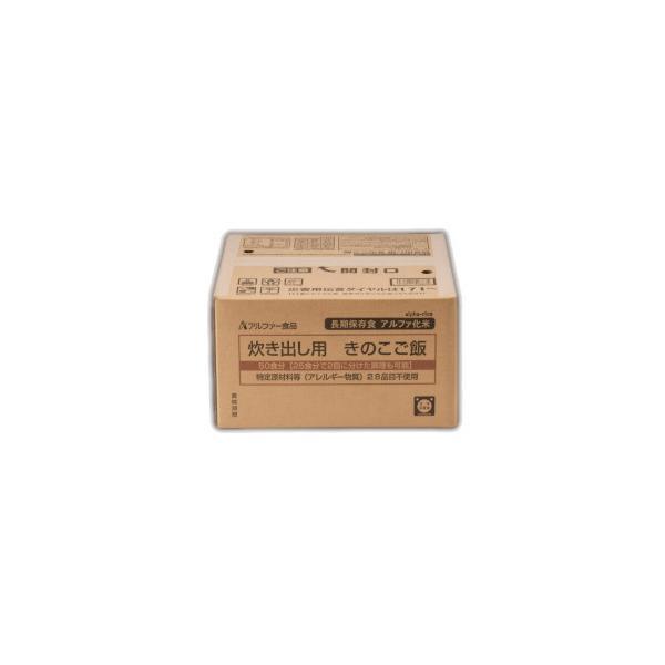 災害救助用アルファ化米(きのこご飯)50食タイプ (炊き出し)